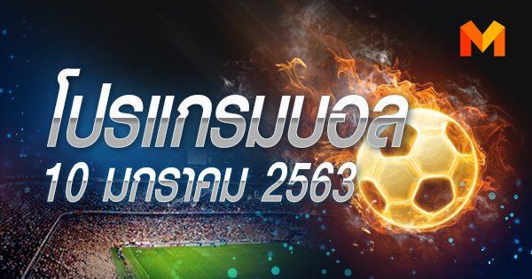 โปรแกรมบอล วันศุกร์ที่ 10 มกราคม 2563
