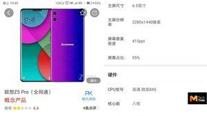 หลุดข้อมูล Lenovo Z5 Pro มาพร้อมชิป Snap 845 หน้าจอ 6.5 นิ้ว