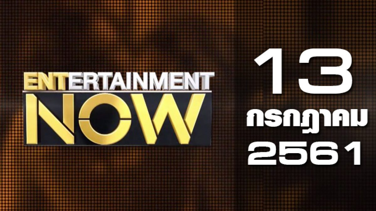 Entertainment Now Break 1 13-07-61