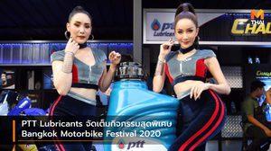 PTT Lubricants จัดเต็มกิจกรรมสุดพิเศษ Bangkok Motorbike Festival 2020
