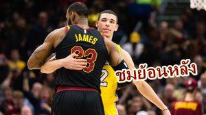 ชมย้อนหลัง! การแข่งขันบาสเกตบอล NBA ระหว่าง คลีฟแลนด์ แควาเลียส์ ปะทะ ลอสแอนเจลิส เลเกอร์ส