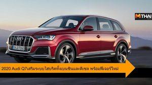 2020 Audi Q7 เสริมระบบไฮบริดใหม่ ทั้งเครื่องยนต์เบนซิน และดีเซล