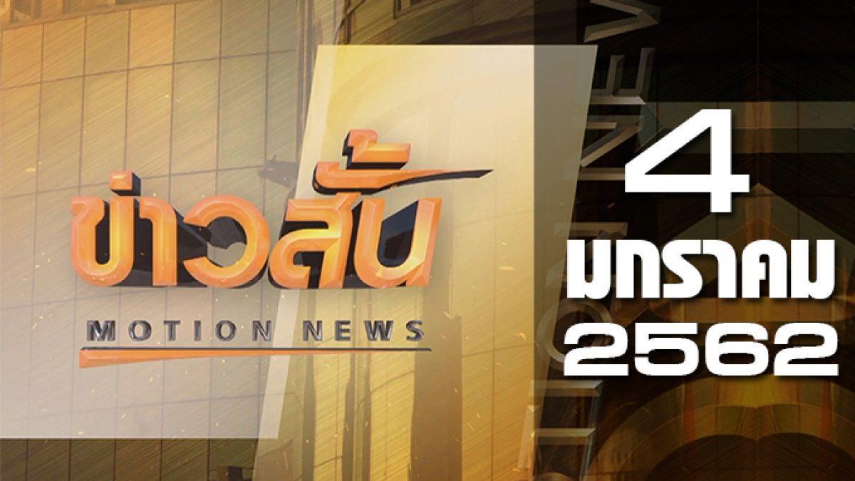 ข่าวสั้น Motion News Break 1 04-01-62