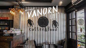 Vanorn Coffee & Food Café คาเฟ่วานร สาขา 2 ของราชบุรี