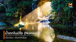 น้ำตกโนมิโซ สวยเหมือนภาพวาด ที่เที่ยวธรรมชาติใน ชิบะ ญี่ปุ่น