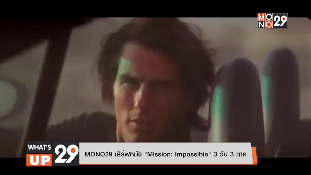 "MONO29 เสิร์ฟหนัง ""Mission: Impossible"" 3 วัน 3 ภาค"