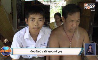 เด็กชายยอดกตัญญู พักเที่ยงขออนุญาตครูป้อนข้าวป้อนน้ำพ่อเลี้ยงพิการ