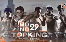 8 นักชกเตรียมทำศึก Mono29 Top King 2015