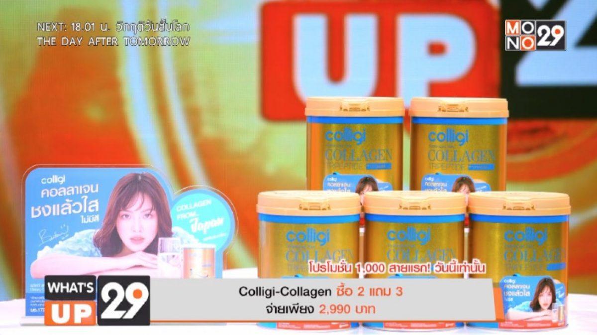 Colligi-Collagen ซื้อ 2 แถม 3 จ่ายเพียง 2,990 บาท