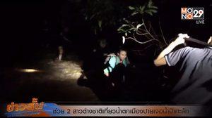 สั่งห้ามเข้าเที่ยวน้ำตกแม่เย็นชั่วคราว! หลังฝนตกหนักต่อเนื่อง มีน้ำป่าไหลหลาก