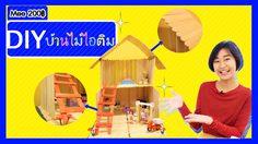 งบ 200 บาท จะ DIY บ้านไม้ไอติมได้อลังการขนาดไหน?