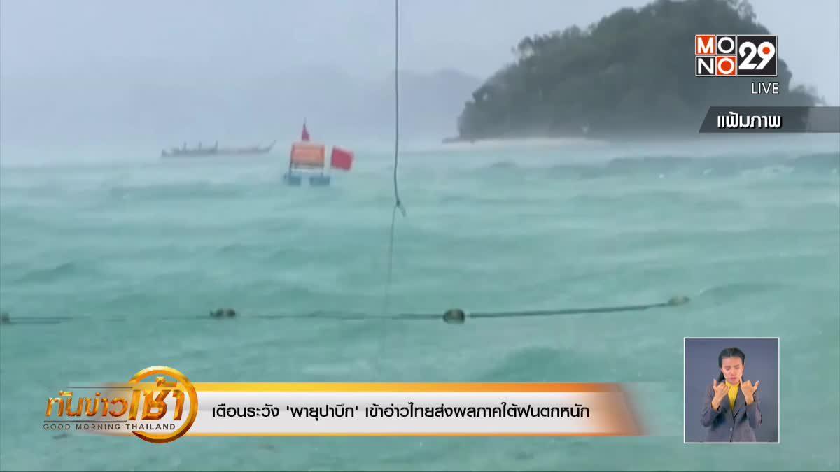 เตือนระวัง 'พายุปาบึก' เข้าอ่าวไทยส่งผลภาคใต้ฝนตกหนัก