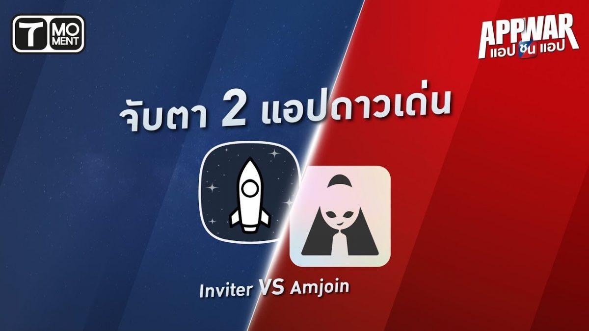 จับตา 2 แอปดาวเด่น (App War แอปชนแอป)