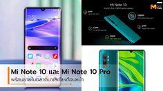 Xiaomi Mi Note 10 และ Note 10 Pro กล้องหลัง 5 ตัว บุกเข้าขายตลาดมาเลเซีย