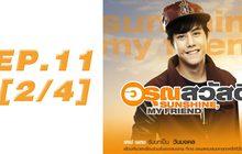 อรุณสวัสดิ์ Sunshine My Friend EP.11 [2/4]