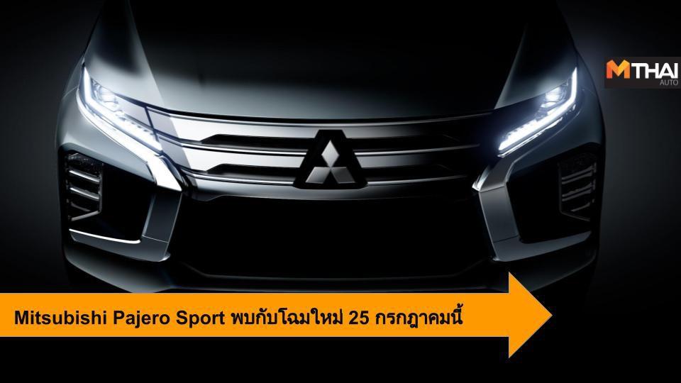 Mitsubishi Pajero Sport โฉมใหม่ แกร่ง ล้ำทุกอณู พบกัน 25 กรกฏาคมนี้