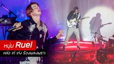 Ruel โชว์พลังเสียงสะกดใจ ในคอนเสิร์ตเต็มรูปแบบครั้งแรกในไทย!