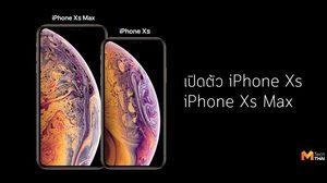 Apple เปิดตัว iPhone Xs และ iPhone Xs Max เปิดโลกใหม่กับจอที่ใหญ่ขึ้น