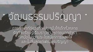 จริงหรือ? คนไทยยึดติดกับ ใบปริญญา มากกว่าคุณภาพการศึกษา