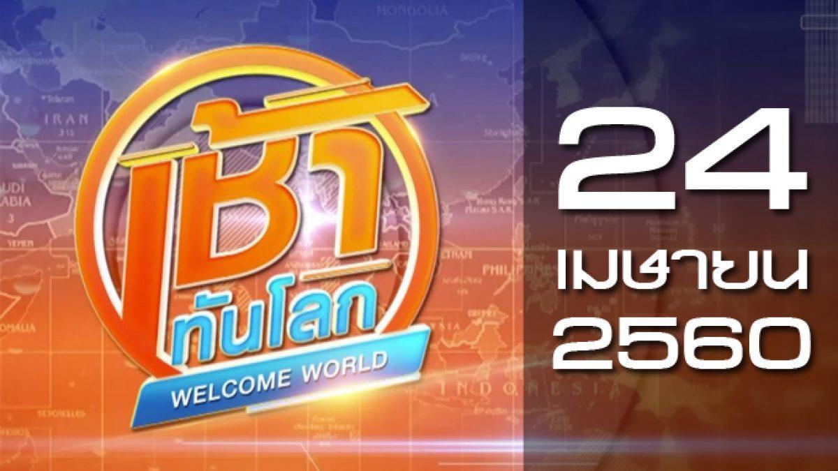 เช้าทันโลก Welcome World 24-04-60