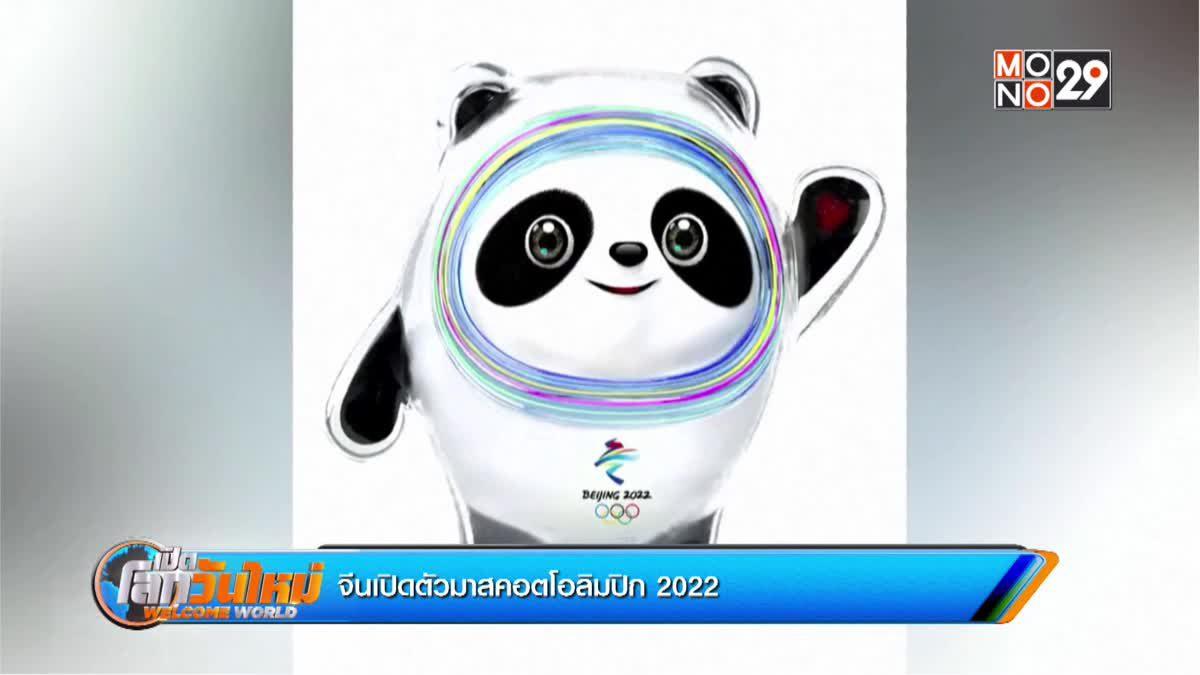 จีนเปิดตัวมาสคอตโอลิมปิก 2022