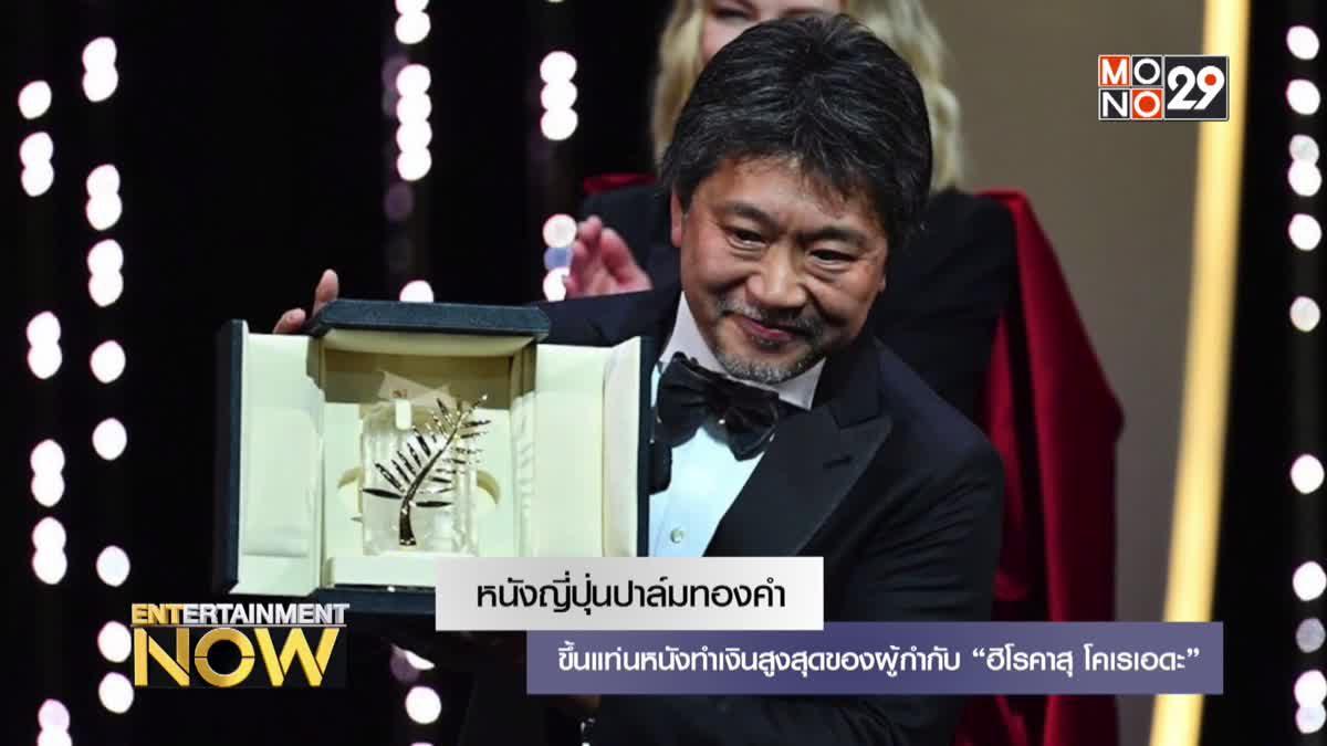 """หนังญี่ปุ่นปาล์มทองคำ ขึ้นแท่นหนังทำเงินสูงสุดของผู้กำกับ """"ฮิโรคาสุ โคเรเอดะ"""""""