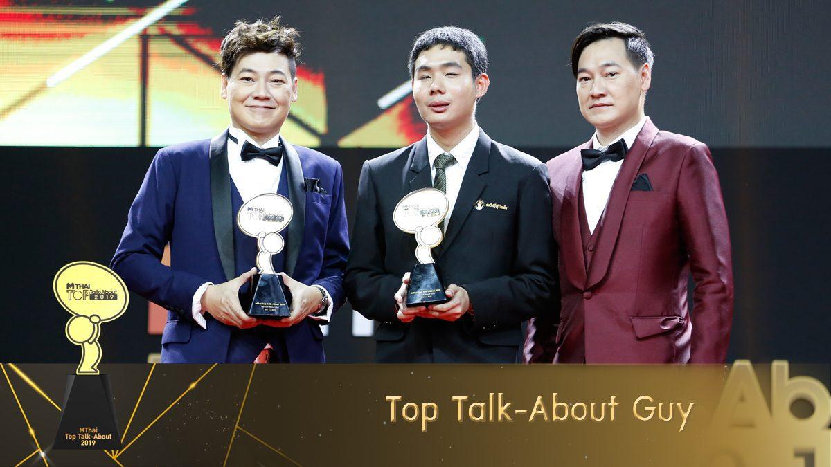 ประกาศรางวัลที่ 8 Top Talk-About Guy