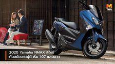 2020 Yamaha NMAX สีใหม่ ทันสมัยมาดผู้ดี เริ่ม 1.07 แสนบาท