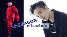 ต้นสังกัดคอนเฟิร์ม! G-Dragon เตรียมเข้ากรม 27 กุมภาพันธ์นี้