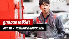 คังจีฮวาน ถูกถอดออกจากซีรีส์ Joseon Survival – เตรียมหานักแสดงใหม่มาแทน!