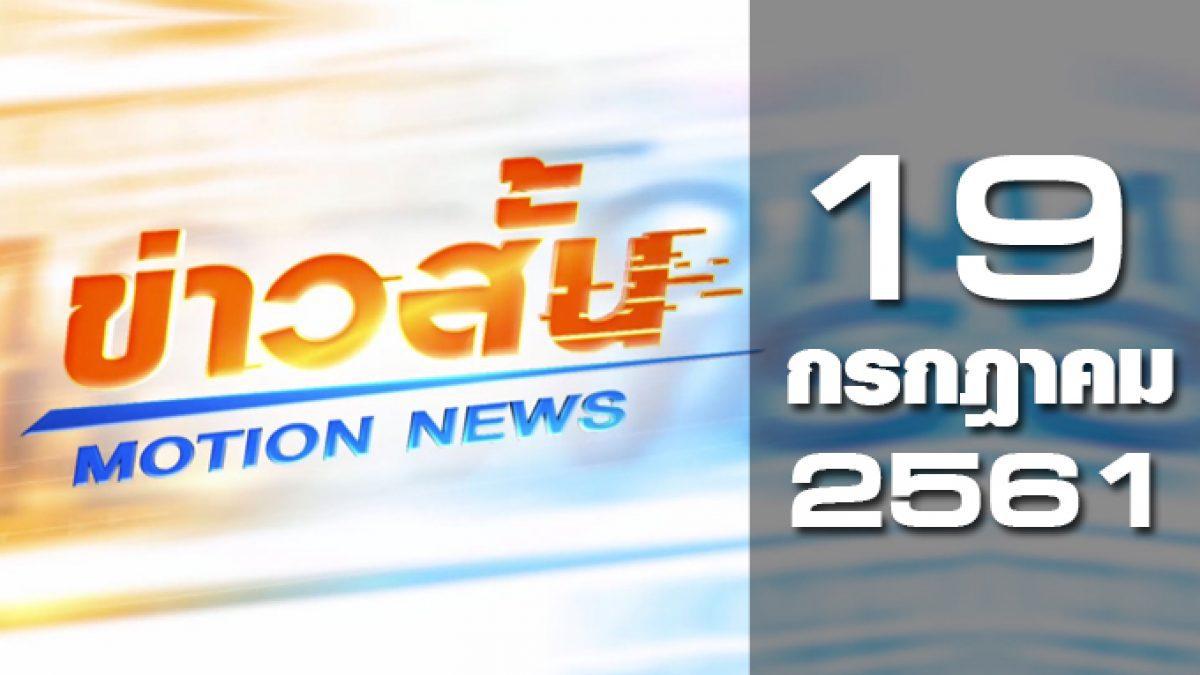 ข่าวสั้น Motion News Break 1 19-07-61