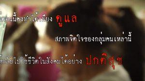 เปิดสถานที่เยียวยาผู้หญิง-เด็กถูกกระทำ