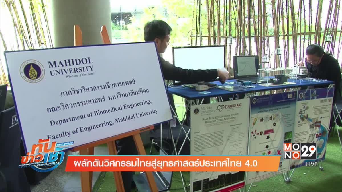 ผลักดันวิศกรรมไทยสู่ยุทธศาสตร์ประเทศไทย 4.0