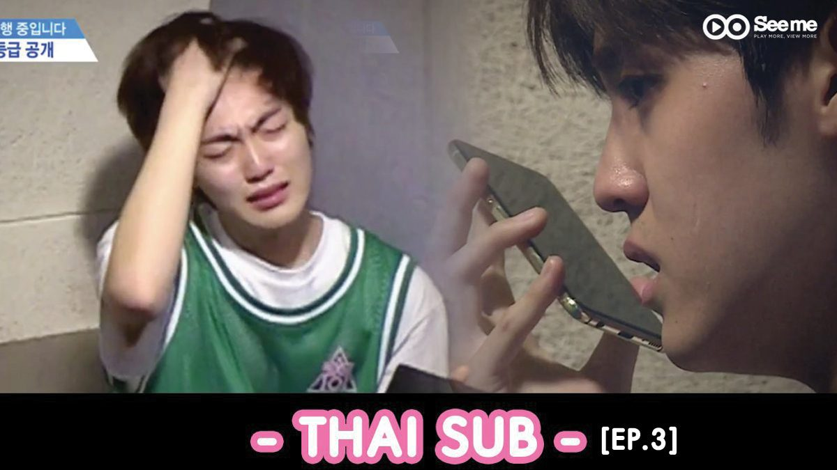 [THAI SUB] PRODUCE X 101 ㅣในเวลานี้เด็กฝึกหัดจะคิดถึงใครกันนะ... [EP.3]