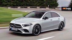 2019 Mercedes-Benz A-Class Sedan เปิดราคาเริ่มต้นที่ 1.06ล้านบาท