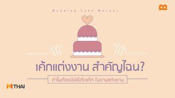 สายลับเวดดิ้งเค้ก – เค้กแต่งงาน สำคัญไฉน? ทำไมต้องมีเวดดิ้งเค้ก