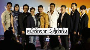 ซีเจ เมเจอร์ จับมือผู้กำกับไทยส่งหนังรัก 3 เรื่อง เข้าฉายปีนี้!!