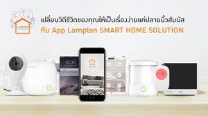 เปลี่ยนวิถีชีวิต เป็นเรื่องง่ายแค่ปลายนิ้วสัมผัส ด้วย App Lamptan SMART HOME SOLUTION