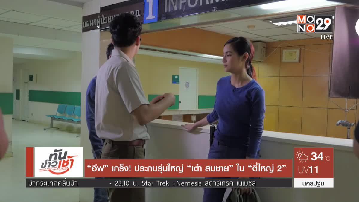 """""""อีฟ"""" เกร็ง! ประกบรุ่นใหญ่ """"เต๋า สมชาย"""" ใน """"ตี๋ใหญ่ 2"""""""