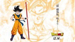 แฟนการ์ตูน Dragon Ball เตรียมเฮโกคูจะกลับมาในรูปแบบภาพยนต์ปลายปีนี้!!