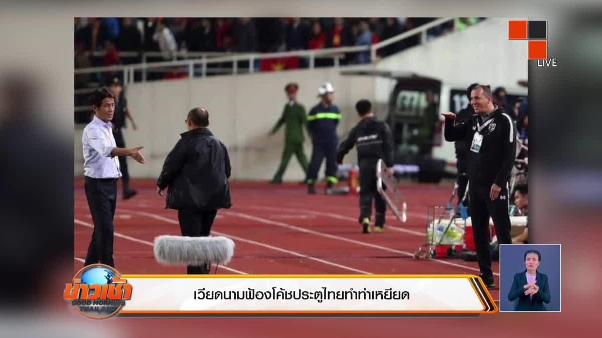 เวียดนามฟ้องโค้ชประตูไทยทำท่าเหยียด