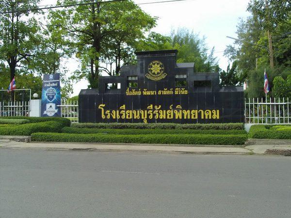 โรงเรียนบุรีรัมย์พิทยาคม (Buriram Pittayakhom School)