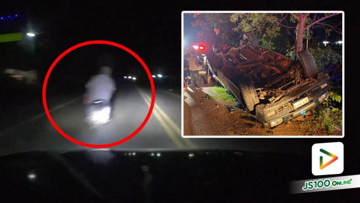 รถกู้ภัยหักหลบจยย.ไม่มีไฟท้าย – หน้า ก่อนเสียหลักหมุนคว้างพลิกหงายท้อง (01/05/2021)