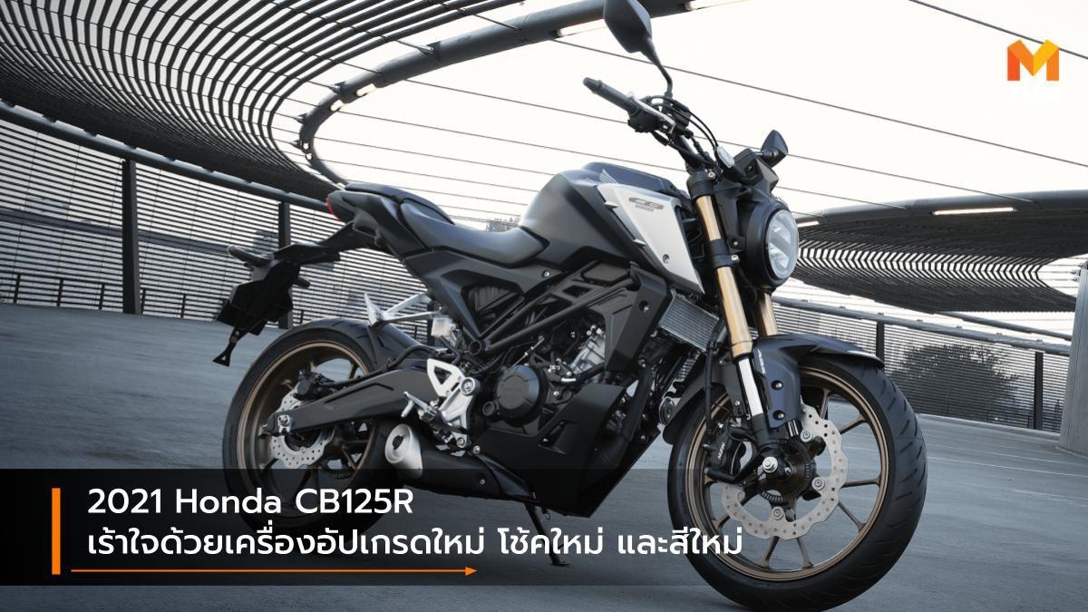2021 Honda CB125R เร้าใจด้วยเครื่องอัปเกรดใหม่ โช้คใหม่ และสีใหม่