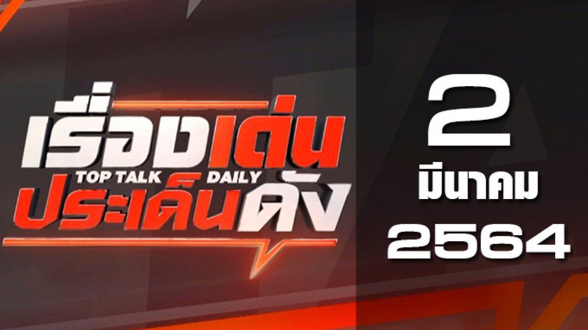 เรื่องเด่นประเด็นดัง Top Talk Daily 02-03-64