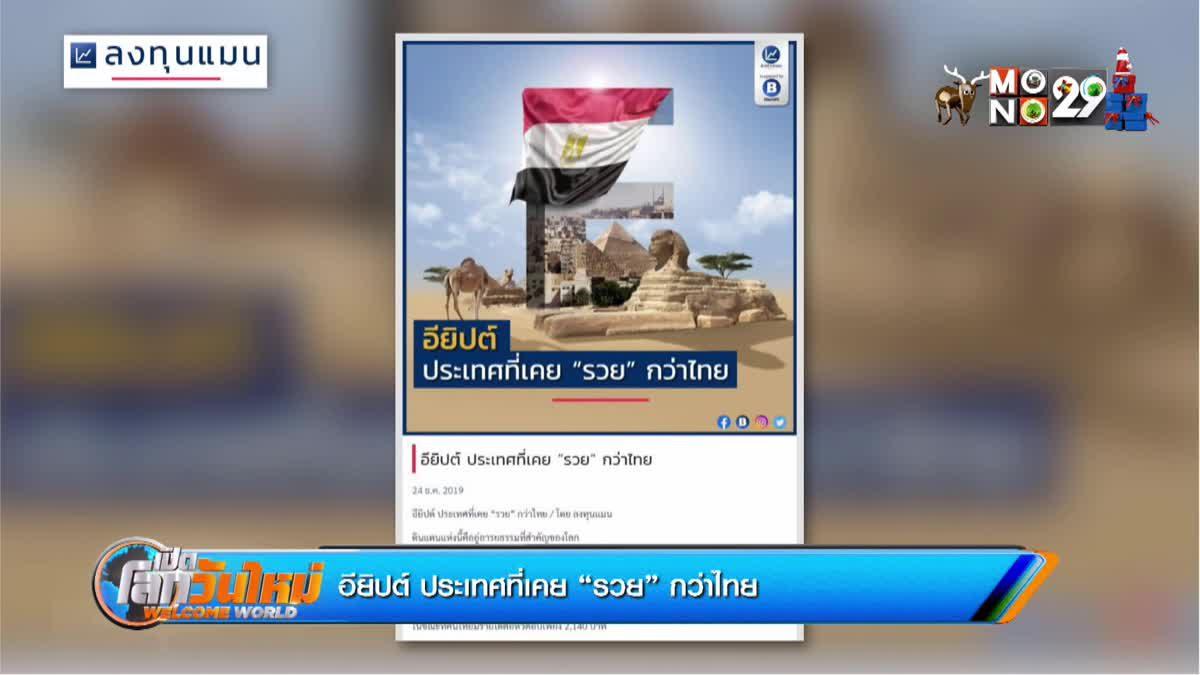 """อียิปต์ ประเทศที่เคย """"รวย"""" กว่าไทย"""