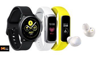 เปิดตัว Galaxy Watch Active, Galaxy Fit และ Fit E สมาร์ทวอทช์ และสมาร์ทแบนด์สุดล้ำ