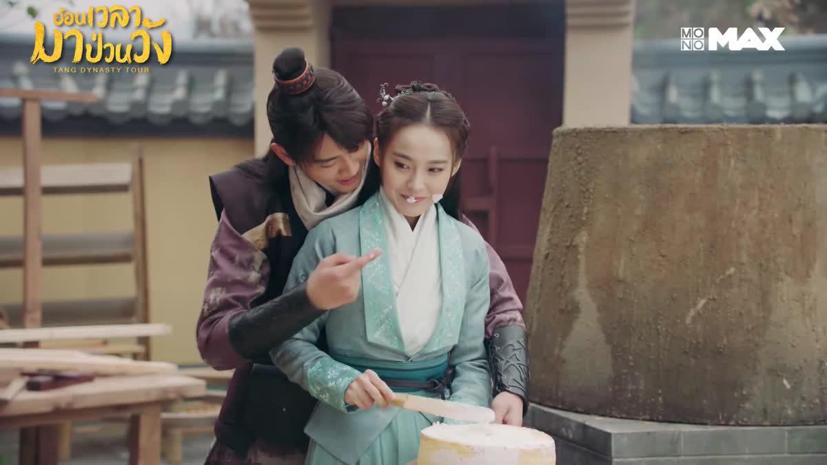 Tang Dynasty Tour ย้อนเวลามาป่วนวัง | หวานกว่าเค้กก็คนทำนี่แหละ
