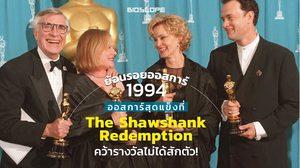 ย้อนรอยออสการ์ 1994 ออสการ์สุดแข็งที่ The Shawshank Redemption คว้ารางวัลไม่ได้สักตัว!