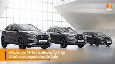 Nissan ส่ง N-Tec edition ทั้ง 3 รุ่น จัดเต็มความหรูและความล้ำยิ่งขึ้น
